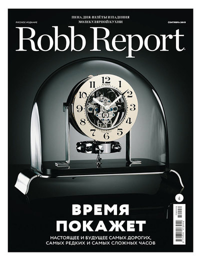 Robb Report_sept
